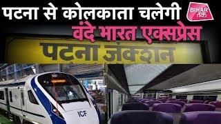 Vande Bharat Express  अब Patna में भी चलेगी  | Bihar Tak