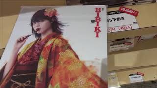 響 HIBIKI 劇場限定グッズ(2) 2018年9月14日公開 シェアOK お気軽に 【...