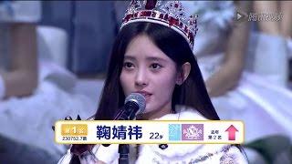 SNH48 第三届总选举 1st 鞠婧祎 Ju JingYi / speech 2016 3rd general election 鞠婧禕