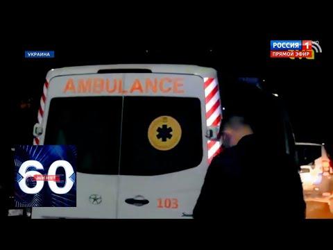 Коронавирус зафиксирован на Украине: что известно. 60 минут от 04.03.20
