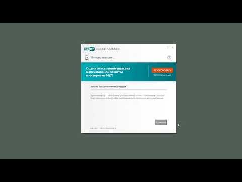 Как проверить файл на вирусы. Легкий веб антивирус ESET Online