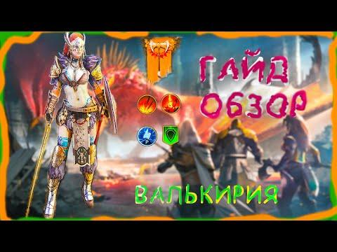Raid Shadow Legends Валькирия Обзор Таланты Шмот Клановый Босс