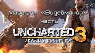 Uncharted 3: Drake's Deception - Марафон. Часть 1