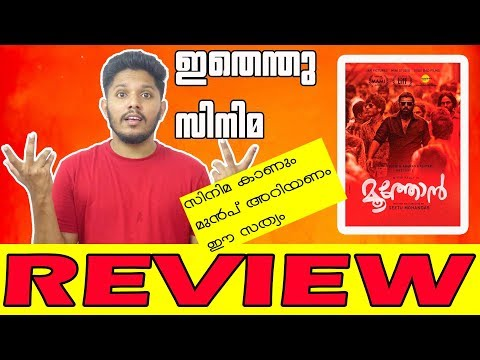 moothon-movie-review