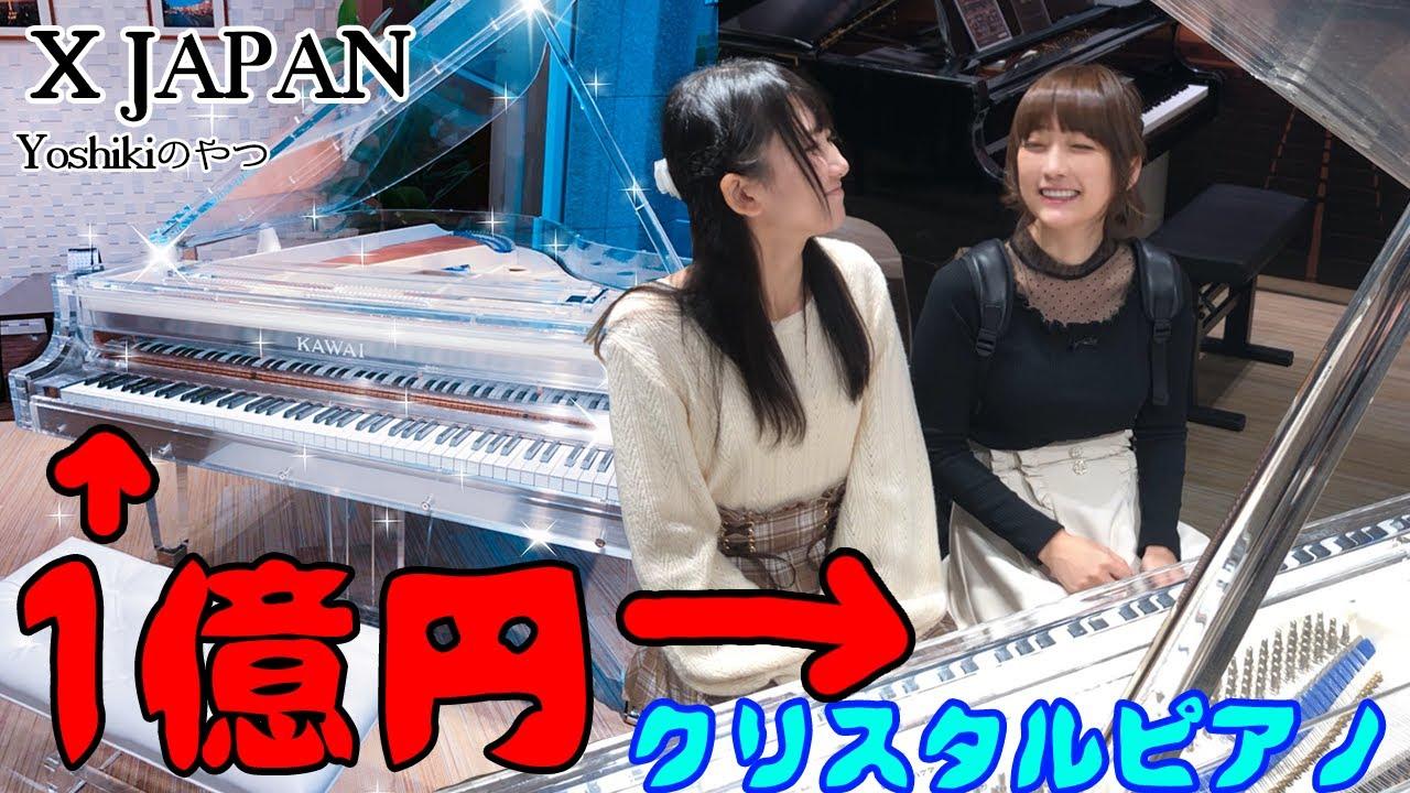 【X JAPAN】1億円のクリスタルピアノの音に驚愕www他のピアノと響きが違う!wwww【Forever Love】