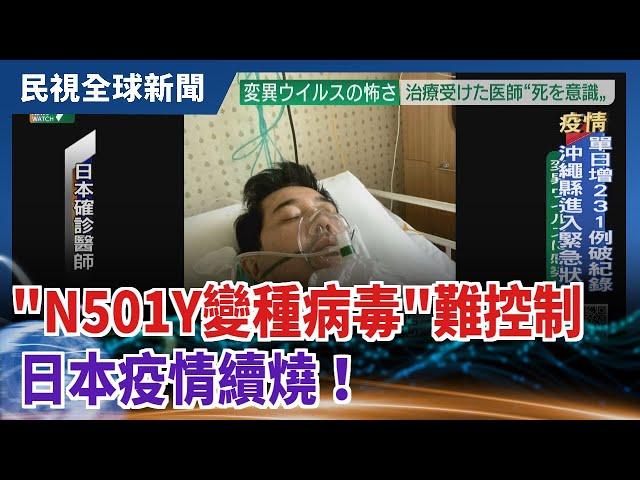 """【民視全球新聞】 """"N501Y變種病毒""""難控制 日本疫情續燒! 2021.05.23"""
