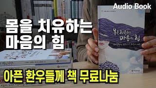 [몸을 치유하는 마음의 힘] 책읽어주는여자 오디오북