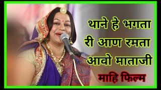 ASHA VAISHNAV LIVE    THANE HE BHGTA RI AAN    HOS