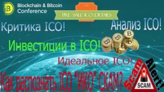 Анализ ICO! Критика ICO! Инвестиции в ICO! Идеальное ICO! Как распознать ICO (ИКО) СКАМ !(, 2017-01-30T15:25:05.000Z)