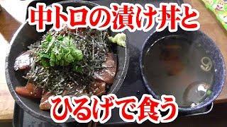 中トロの漬け丼とひるげを食う【飯動画】