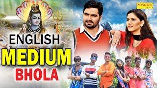 Latest Haryanvi Song 2017 | English Medium Bhola | Sumit Kajla, Pooja | Sapna, Vickky Kajla