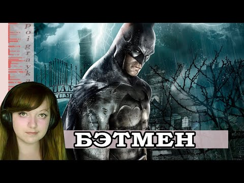 Batman: Arkham Asylum Game Of The Year Edition-Часть 2