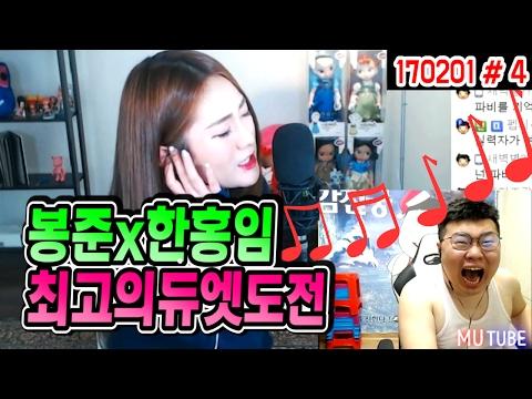 봉준이를 7777개 팬가입하게 만든 그녀?! (17.02.01 #4) 한홍임