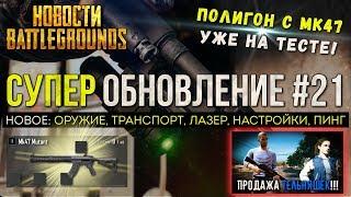 видео В PUBG появится замена оружию Mini-14 на карте Sanhok