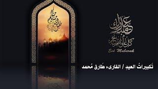 تكبيرات العيد    طارق محمد    Takberat Al Eid