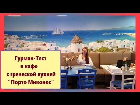 рестораны на Менделеевской, Порто Миконос - греческий ресторан