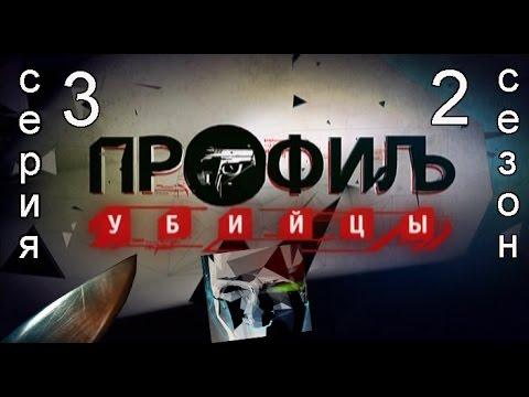 Профиль убийцы 2 серия 3