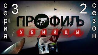 Профиль убийцы 2 сезон 3 серия