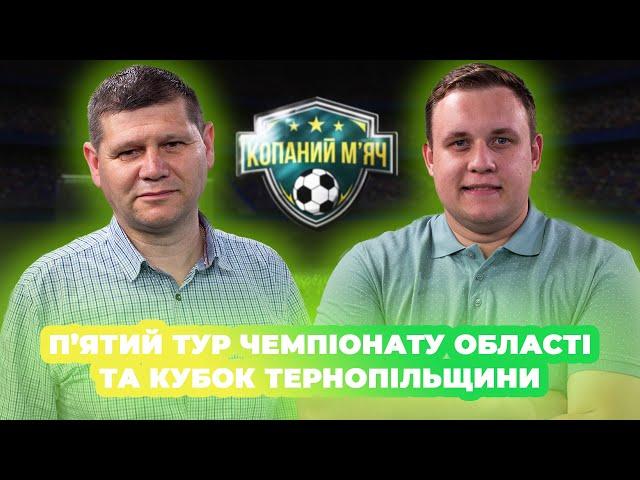 КОПАНИЙ М'ЯЧ | Огляд матчів п'ятого туру