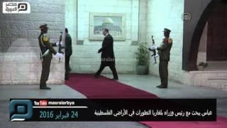 مصر العربية | عباس يبحث مع رئيس وزراء بلغاريا التطورات في الأراضي الفلسطينية