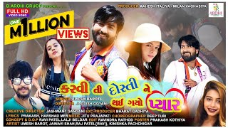 Karvi Ti Dosti Ne Thay Gayo Pyar Songs | Umesh Barot, Jainavi Shah | New Song 2019 | B.Aarohi Group