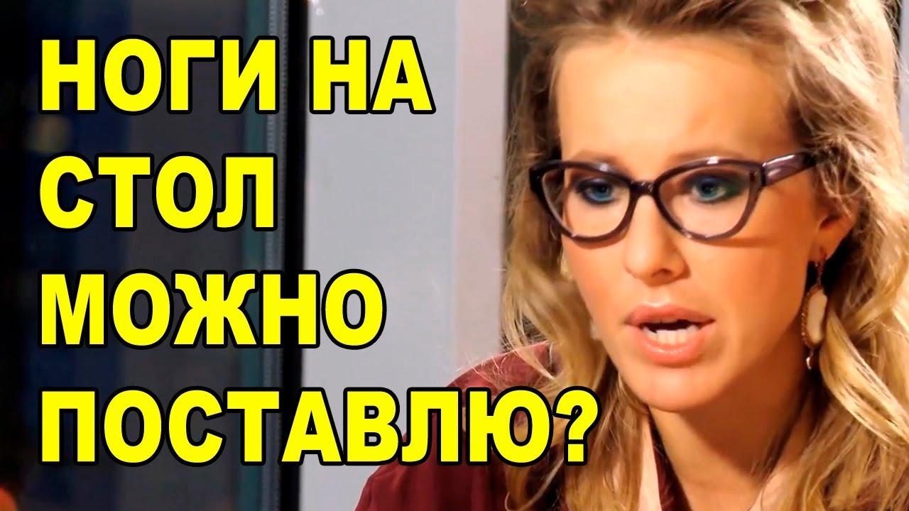 Интеллект Ксении Собчак во всей красе! И это наш президент?