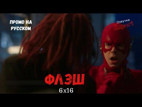 Флэш 6 сезон 16 серия / The Flash 6x16 / Русское промо