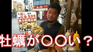 アキーラさんお薦め!浜松市街地有楽街!浜松かきセンター【浜松お薦め飲食店】Hamamatsu oyster center in Hamamatsu city in Japan