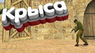 Пошел НАХЕР 😡 960 секунд Угара 😂 Приколы 😁 Лучшая Игра CS 1.6 😎 #CS #CouterStrike