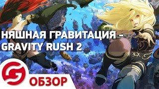 видео Gravity Rush: игры с гравитацией