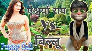 ऐश्वर्या राय Vs विल्लू Aishwarya Rai Vs Billu Comedy And Aishwarya Rai Song