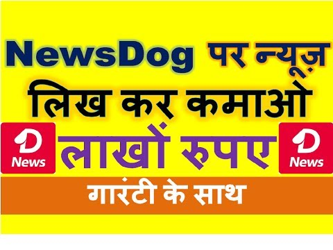 Opportunity for UC WE MEDIA user, my short trick, Earn money from NewsDog through writing post Hindi