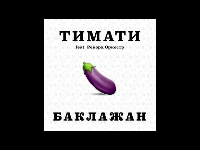 Тимати feat. Рекорд Оркестр — Баклажан (Премьера трека, 2015)