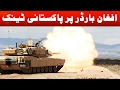 Pakistan Army Sends Heavy Weaponry At Afghan Border video