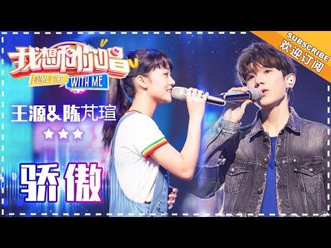 王源 陈芃瑄《骄傲》- 合唱纯享 《我想和你唱3》Come Sing with Me S3 Ep2【歌手官方音乐频道】