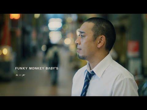 【FUNKY MONKEY BΛBY'S】「エール」ミュージックビデオ ショートver.