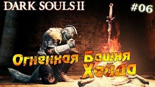 Dark Souls 2 #6 - Огненная Башня Хейда