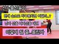 Kim Kwang-gyu, tongue rejects English 'Cheonghwa-pa vocal' @Burning Youth Episode 220 20190903