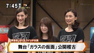 2016年8月26日(金) モーニングCROSS - エンタメCROSS 舞台「ガラスの仮...