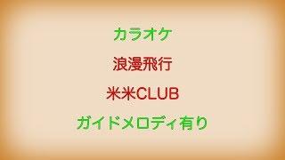 【カラオケ】浪漫飛行 米米CLUB【ガイドメロディ有り】