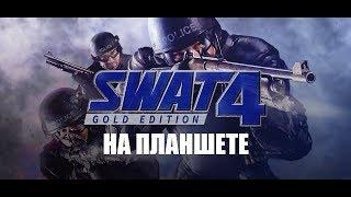 SWAT 4 смешной треш обзор игра для планшета Chuwi Hi8 тест игры Ник и Китай