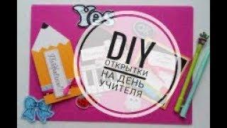 DIY: Открытки на ДЕНЬ УЧИТЕЛЯ своими руками| VeneraDIY Video