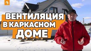 видео Правильная вентиляция каркасного дома