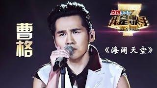 我是歌手-第二季-第11期-Gary曹格《海阔天空》-【湖南卫视官方版1080P】20140321