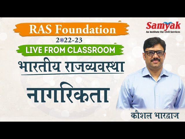 Citizenship (Indian Constitution) | Kaushal Bhardwaj RAS Foundation 2022-23 | Live from Classroom