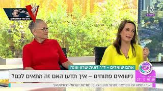 פותחים יום: איטם נישואים פתוחים עם דוקטור רונית שרון