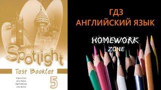 Скачать Spotlight 5 класс Test 10 A