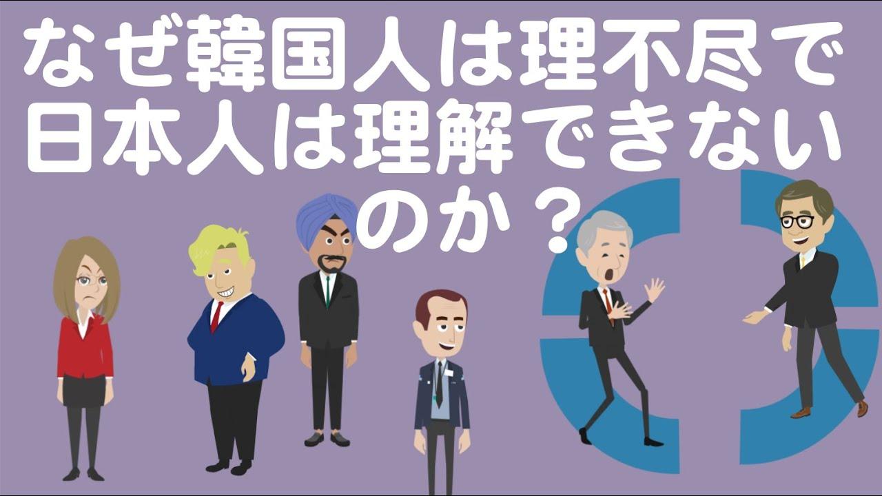 G7もWTO選挙も日本は韓国を支持するべき?『なぜ韓国人は理不尽で日本人には理解できないのか?1ウリとナム』韓国の文化、考え方、特有の人間関係を説明。
