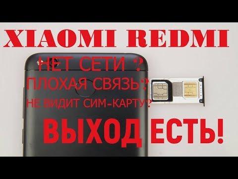 Xiaomi Redmi 4X не ловит сеть не видит сим карту РЕШЕНИЕ ПРОБЛЕМЫ! ЧАСТЬ 1