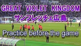 2019 明治安田生命J1リーグ第8節 FC東京戦試合開始前の練習風景です...